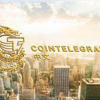 8/5-8/7 Cointelegraph中文大湾区国际区块链周重磅启幕